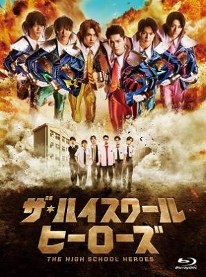 ザ・ハイスクール ヒーローズ Blu-ray BOX