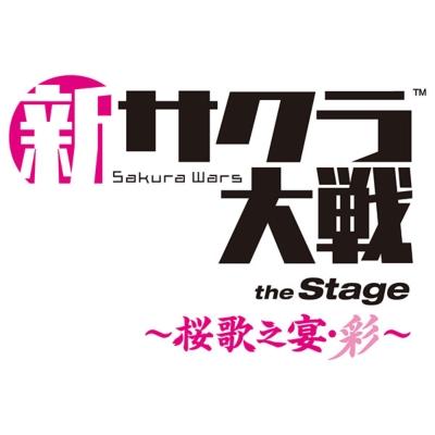 新サクラ大戦 the Stage 〜桜歌之宴・彩〜Blu-ray