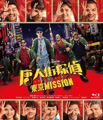 唐人街探偵 東京MISSION Blu-ray