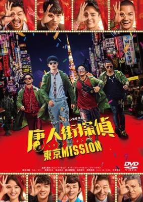 唐人街探偵 東京MISSION DVD