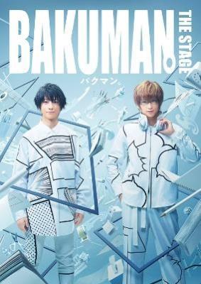 「バクマン。」THE STAGE Blu-ray