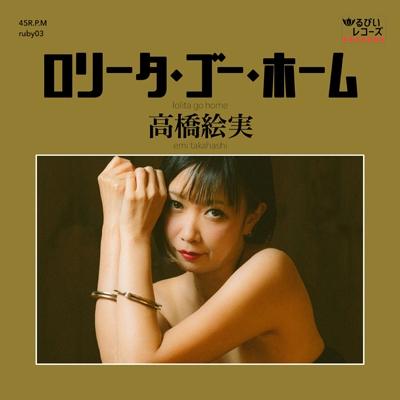 Lolita Go Home (7インチシングルレコード)