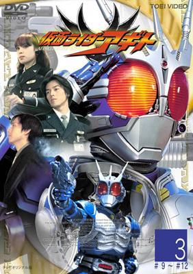 仮面ライダーアギト 3