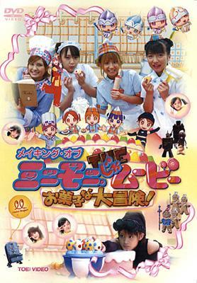 メイキング・オブ ミニモニ。じゃムービーお菓子な大冒険!