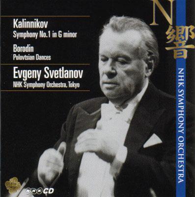 N響伝説のライヴ!第1期 スヴェトラーノフ指揮NHK交響楽団