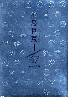 忠臣蔵 1/47 完全版
