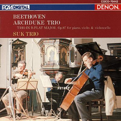 ピアノ三重奏曲第7番『大公』 スーク・トリオ(1975)