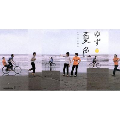 夏色/大バカ者/贈る詩