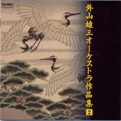 Sym.1, 2, Cello Concerto: 外山 / 東京都.so