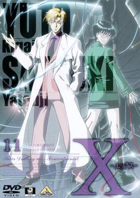 X-エックス-11