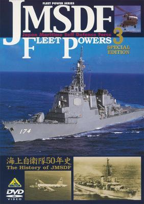 海上自衛隊の防衛力3-海上自衛隊50年史-