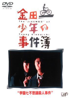 金田一少年の事件簿 学園七不思議殺人事件簿