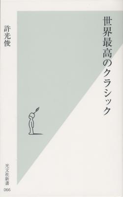 世界最高のクラシック 光文社新書