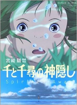 千と千尋の神隠し SPIRITED AWAY ロマンアルバム