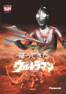 DVD帰ってきたウルトラマン Vol.3