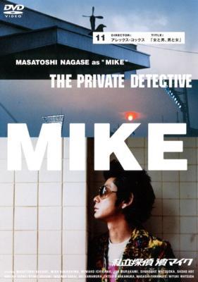 私立探偵 濱マイク11 アレックス・コックス監督「女と男、男と女」