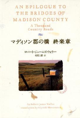 マディソン郡の橋 終楽章