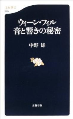 ウィーン・フィル 音と響きの秘密 文春新書