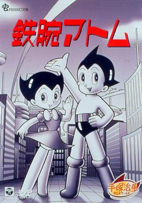 鉄腕アトム DVD-BOX2〜ASTRO BOY〜