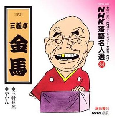 NHK落語名人選84 ◆三軒長屋 ◆やかん