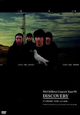 """CONCERT TOUR 1999""""DISCOVERY"""
