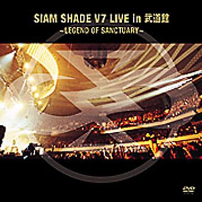 SIAM SHADE V7〜LEGEND of SANCTUARY〜