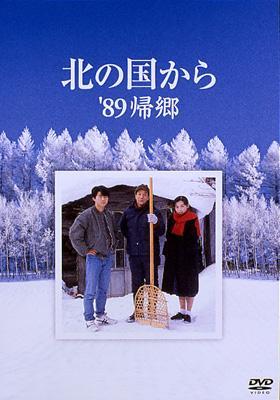 北の国から '89帰郷