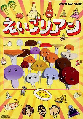 えいごリアン NHK CD-ROM