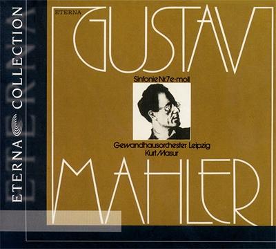 交響曲第7番『夜の歌』 クルト・マズア&ライプツィヒ・ゲヴァントハウス管弦楽団