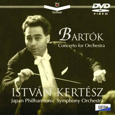 バルトーク:管弦楽のための協奏曲 イシュトヴァン・ケルテス&日本フィル