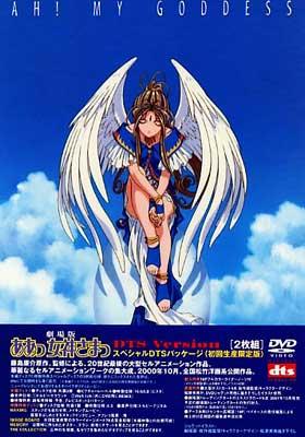 劇場版「ああっ女神さまっ」DVD dts スペシャルパッケージ