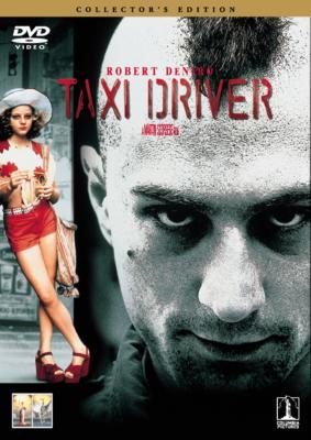 タクシードライバー(コレクターズ・エディション)