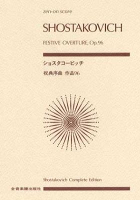 ショスタコービッチ祝典序曲 作品96 Zen-on Score