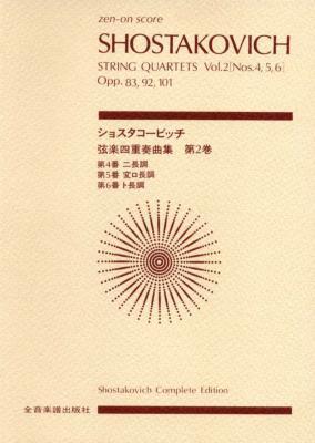 String Quartets Vol.2 Score