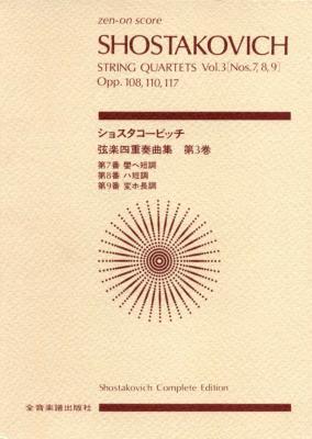 String Quartets Vol.3 Score