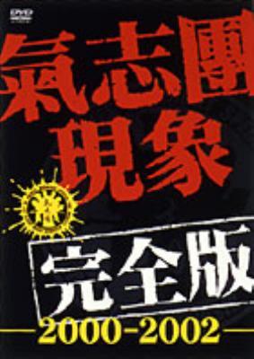 氣志團現象完全版 -2000-2002-