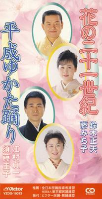 花の二十一世紀 / 平成ゆかた踊り