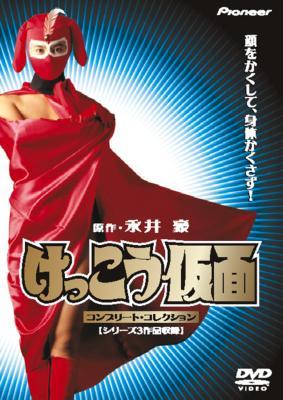 Kekko Kamen Complete Collection : けっこう仮面 | HMV&BOOKS online ...