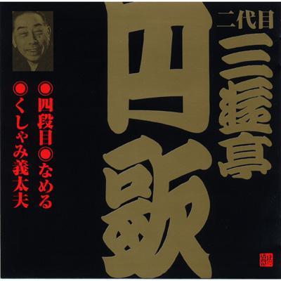 ビクター落語 二代目 三遊亭円歌3::四段目・なめる・くしゃみ義太夫