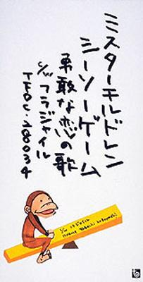 〜勇敢な恋の歌〜
