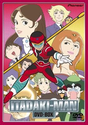 イタダキマン DVD-BOX