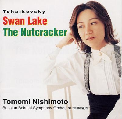 チャイコフスキー:白鳥の湖、くるみ割り人形 西本智実