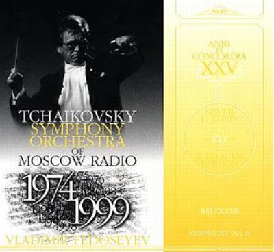 交響曲第8番(1887年) フェドセーエフ(指)モスクワ放送SO.