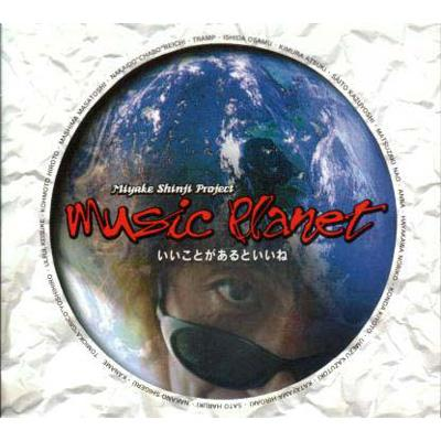 Music Planet〜いいことがあるといいね〜