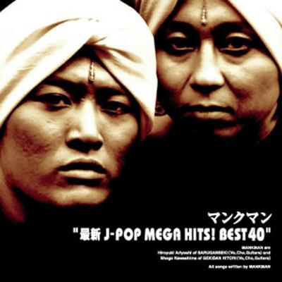 最新j-pop Mega Hit Best 40