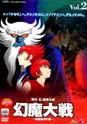 幻魔大戦vol.2