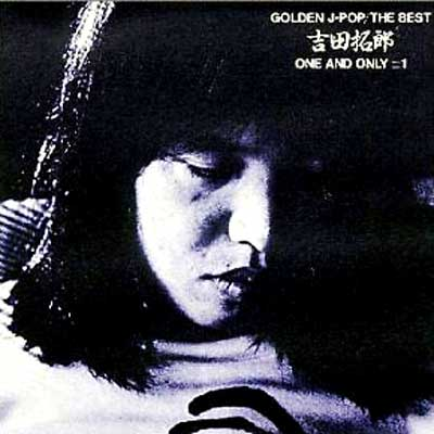 GOLDEN J-POP/THE BEST 吉田拓郎