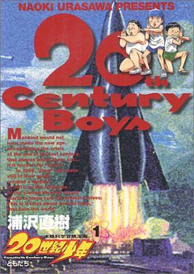 20世紀少年 本格科学冒険漫画 1 ビッグ・コミックス