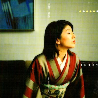 檸檬 檸檬 : 遊佐未森   ローチケHMV - TOCT-24813