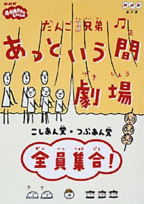 だんご3兄弟 あっという間劇場 全員集合   HMV&BOOKS online - PCBK-50008